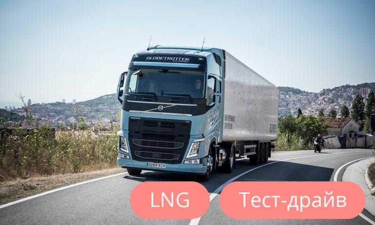 Грузовой автомобиль LNG Scania для тест-драйва